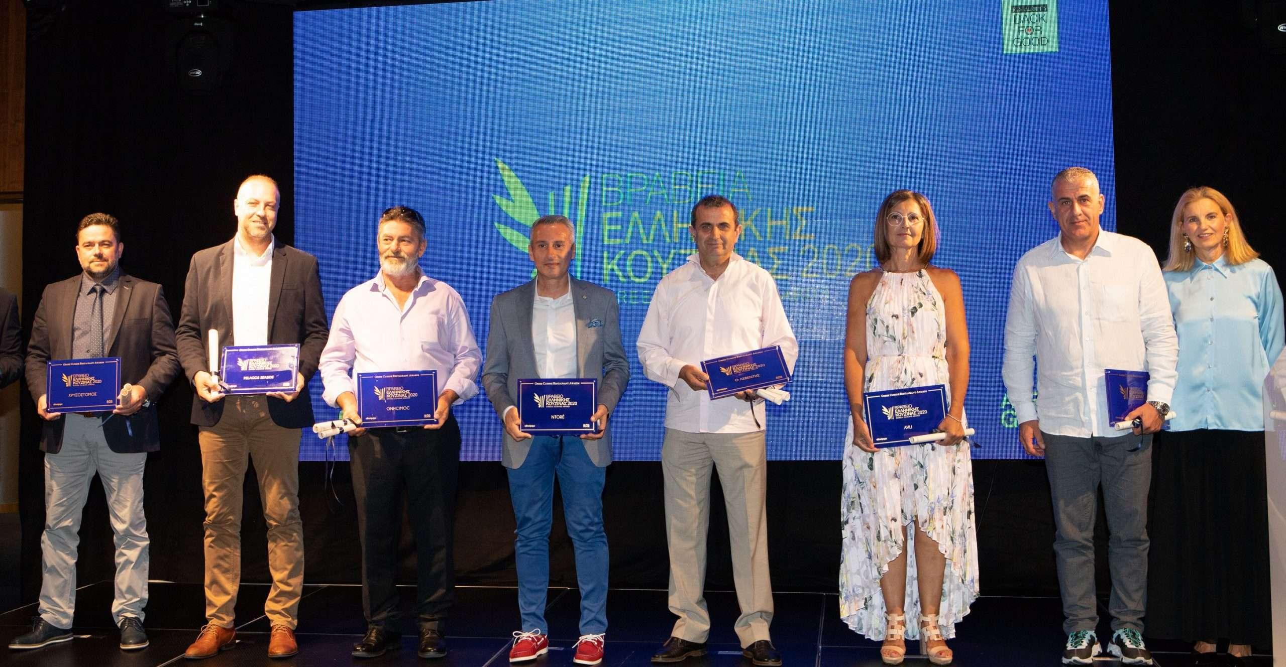 Απονομή βραβείων ελληνικής κουζίνας 2020