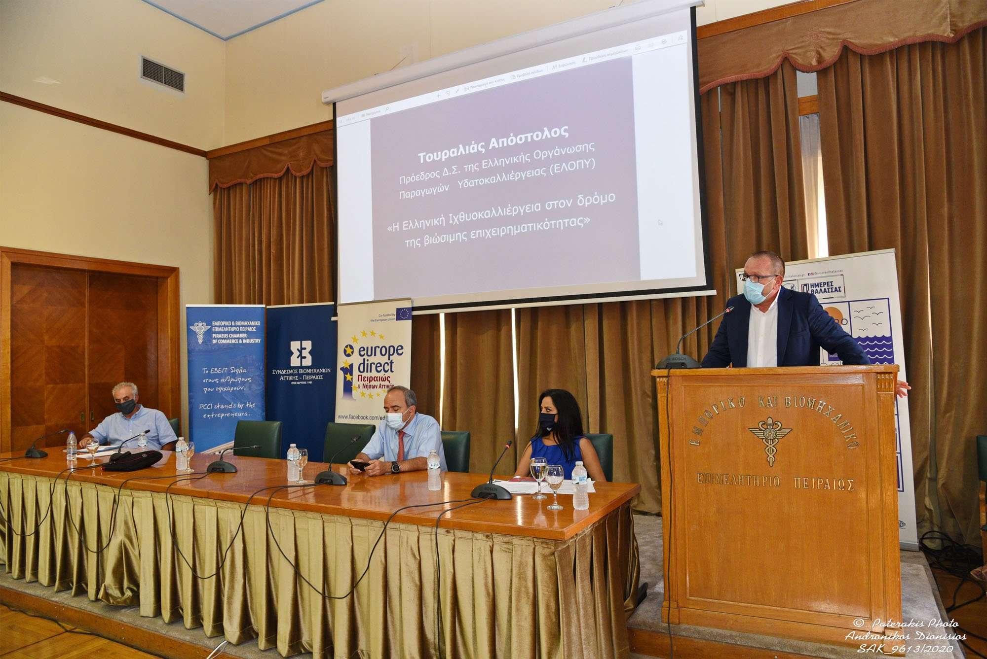 Η ΕΛΟΠΥ στο Συνέδριο με θέμα τη Θαλάσσια, Πράσινη και Κυκλική Επιχειρηματικότητα