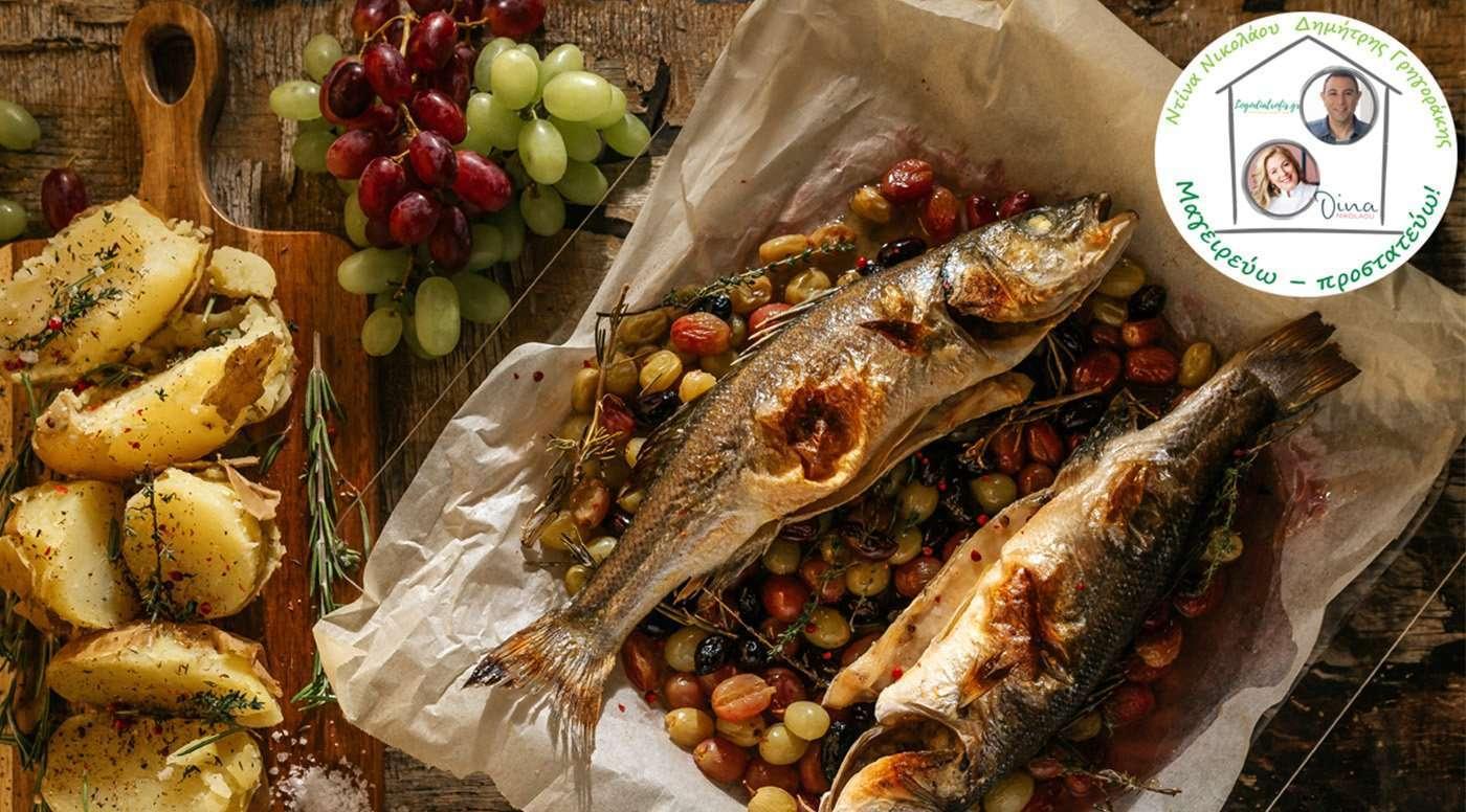 Λαβράκι με ελιές, σταφύλια και πατάτες «τσακιστές»